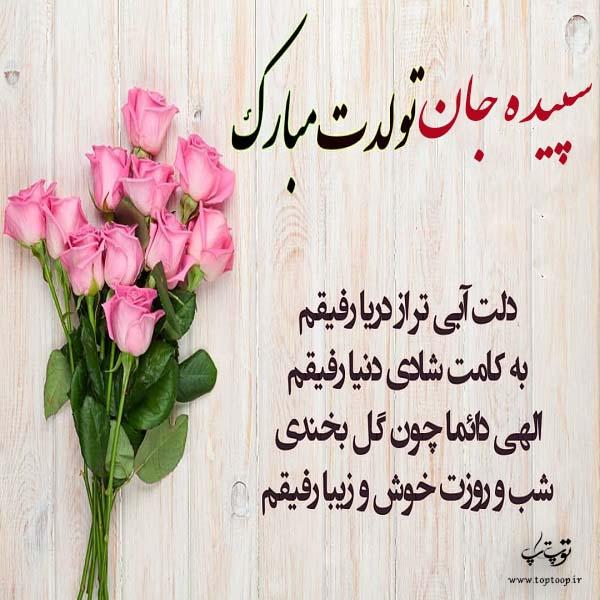 عکس نوشته تولدت مبارک سپیده