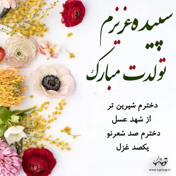 عکس نوشته سپیده تولدت مبارک