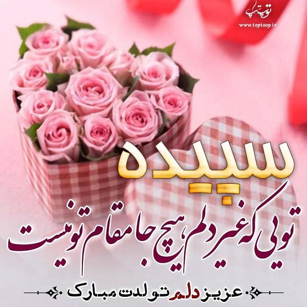 عکس پروفایل سپیده تولدت مبارک