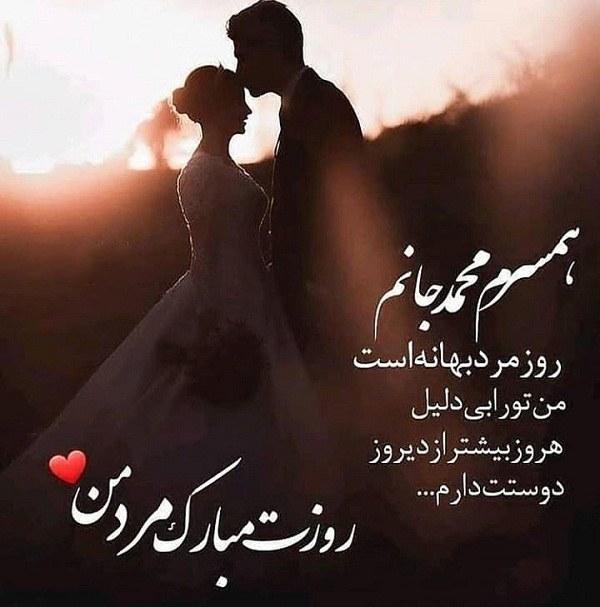 عکس پروفایل همسرم محمد جانم