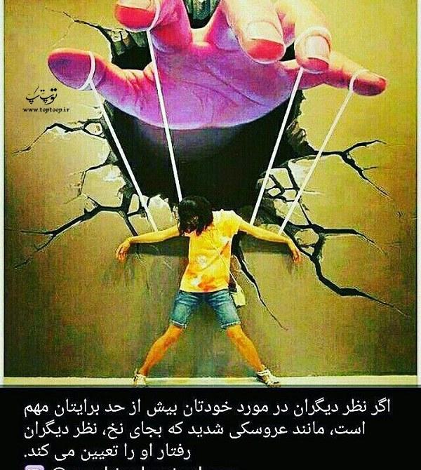 عکس نوشته تکان دهنده از حرف مردم