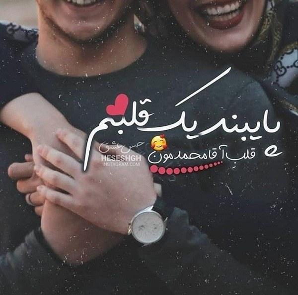 شیک ترین عکس نوشته های دونفره اسم محمد