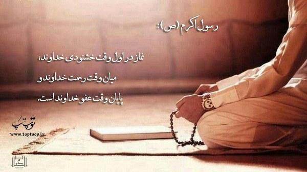 عکس نوشته و متن درباره ی نماز اول وقت