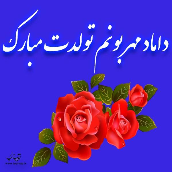 عکس نوشته داماد عزیزم تولدت مبارک