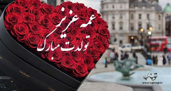 عکس نوشته عمه عزیز تولدت مبارک