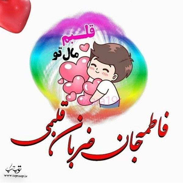 عکس کارتونی و زیبای اسم فاطمه
