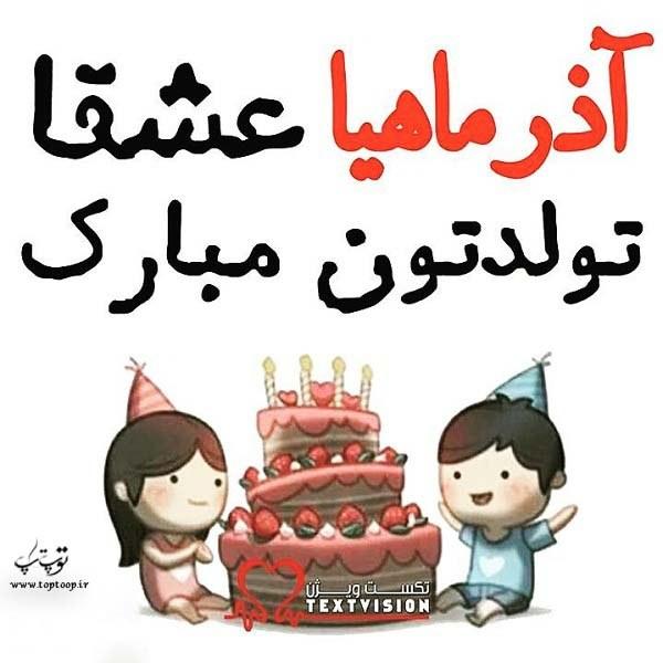 عکس نوشته آذرماهیا تولدتون مبارک