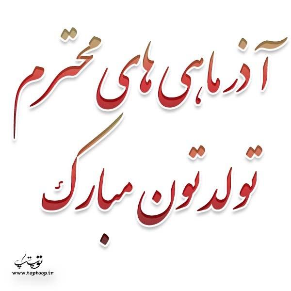 متن با عکس نوشته تبریک تولد آذرماهیا