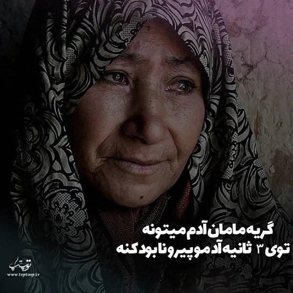 عکس نوشته برای فوت مادر