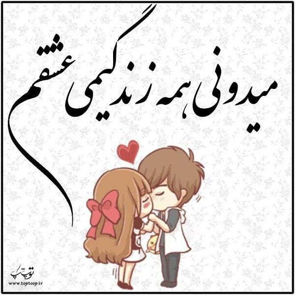 دوست داشتن تو