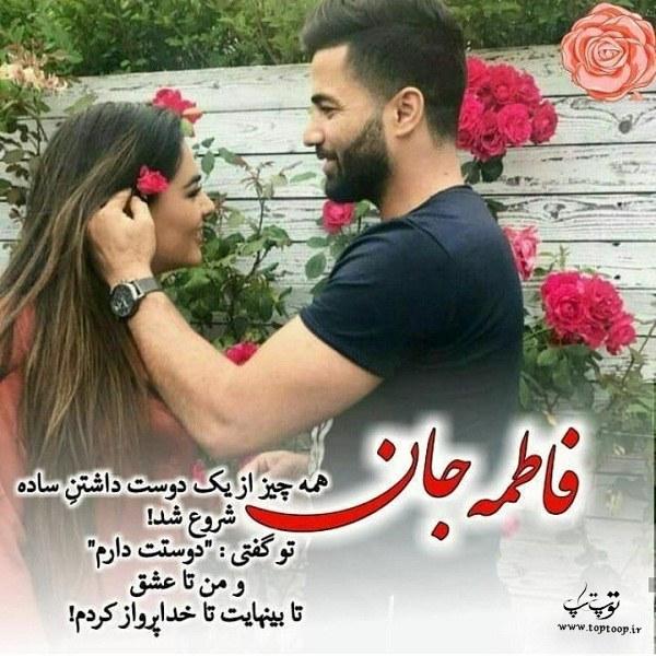 عکس پروفایل عاشقانه ی اسم فاطمه