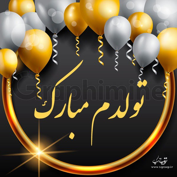 عکس نوشته بادکنکی تولدم مبارک + متن