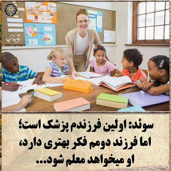 عکس نوشته سخنان بزرگان درباره معلم