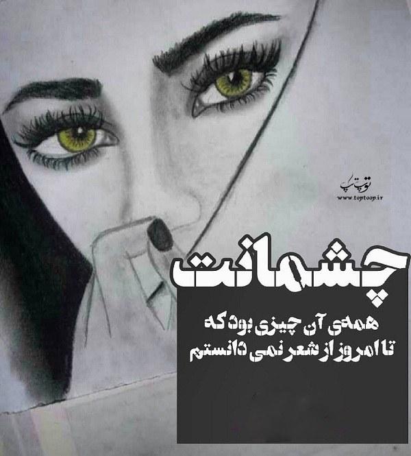 عکس نوشته چشم سبزا عشقن