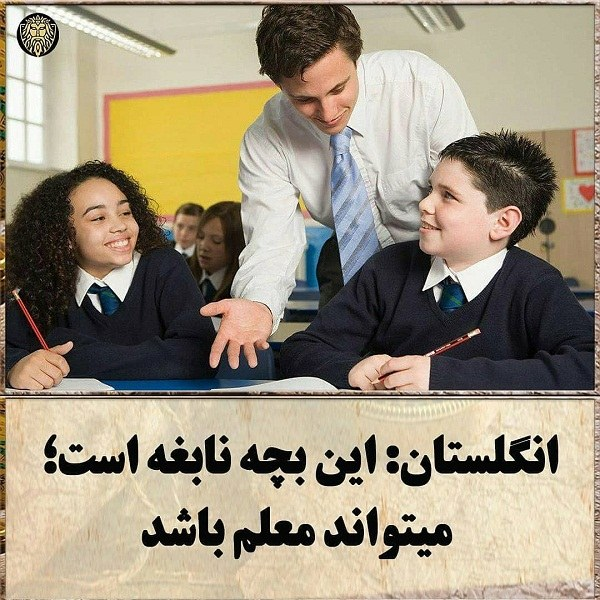 عکس پروفایل جملات بزرگان درباره معلم