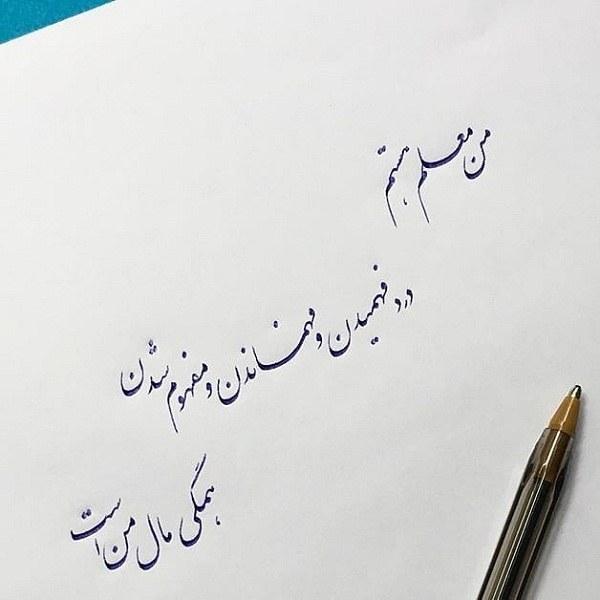 عکس نوشته سخنان بزرگان برای معلم + متن