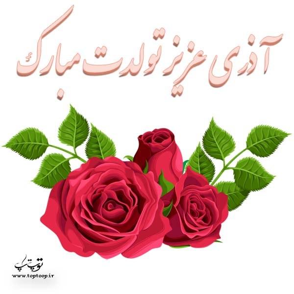 زیباترین متن ها در مورد تولد آذرماهیا