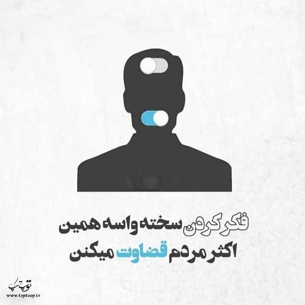 عکس نوشته قضاوت مردم + متن