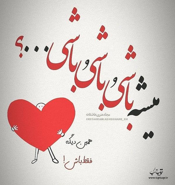 جملات ناب و عاشقانه درباره دوست داشتن