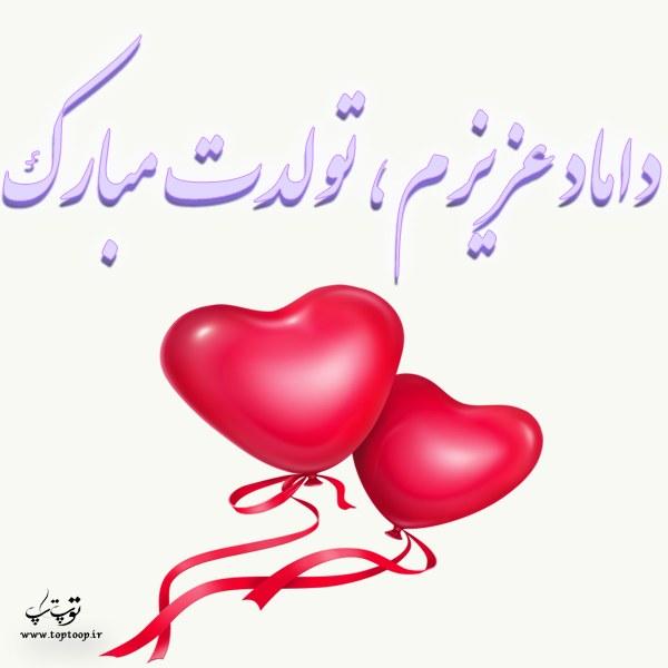 عکس نوشته تولدت مبارک داماد