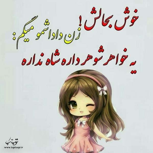 عکس نوشته عروسکی در مورد خواهر شوهر