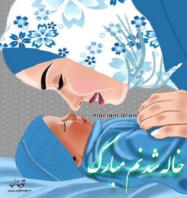 عکس نوشته های خاله شدنم مبارک