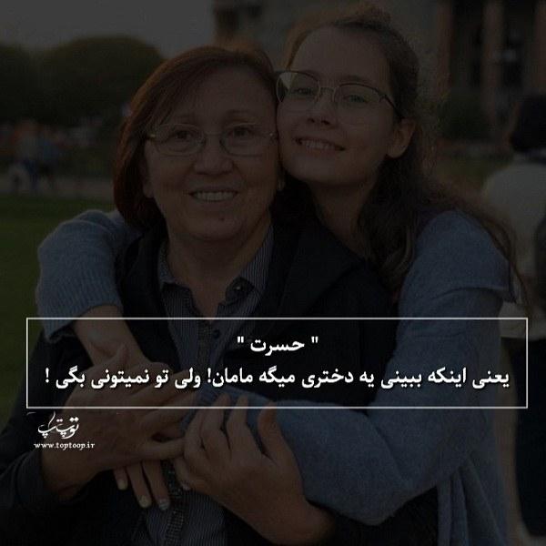 متن مرگ مادر جوان با عکس نوشته