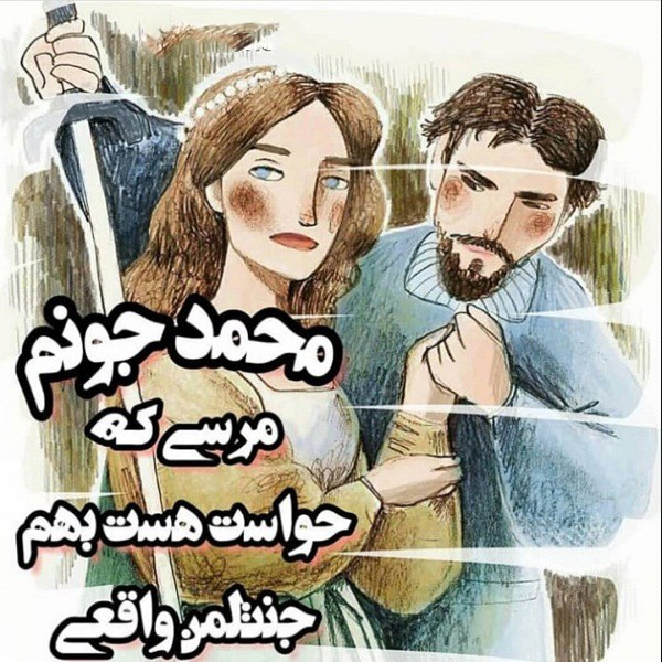 عکس پروفایل فانتزی و عاشقانه اسم محمد