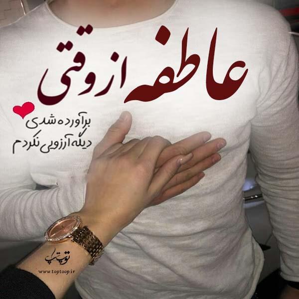 عکس با نوشته اسم عاطفه