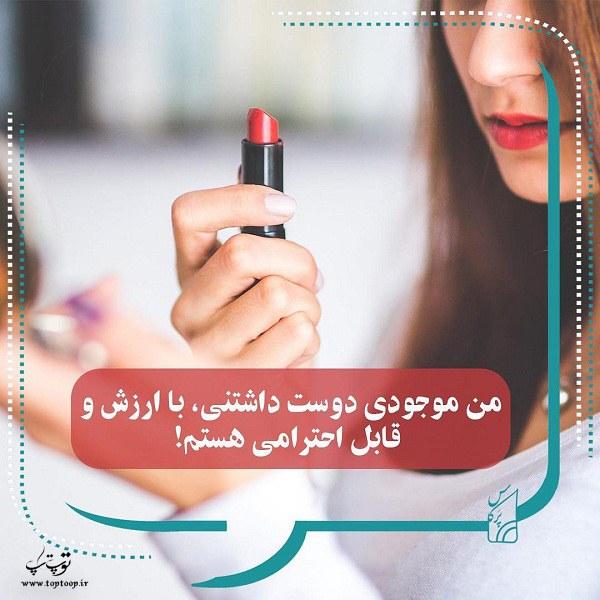 عکس نوشته در مورد ارزش زنان
