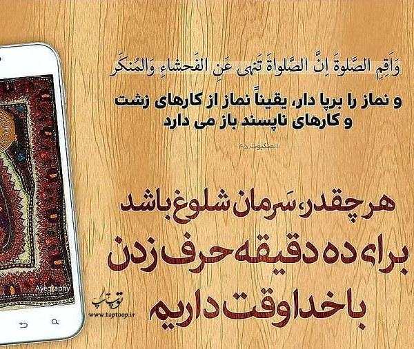 عکس نوشته نماز اول وقت برای پروفایل