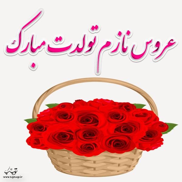 عکس نوشته عروس نازم تولدت مبارک
