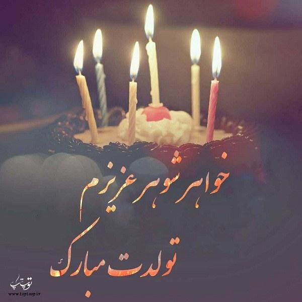 متن تبریک تولد به خواهر شوهرم
