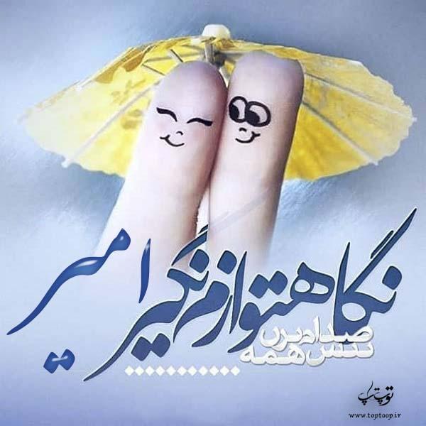 تصویر نوشته اسم امیر برای پروفایل
