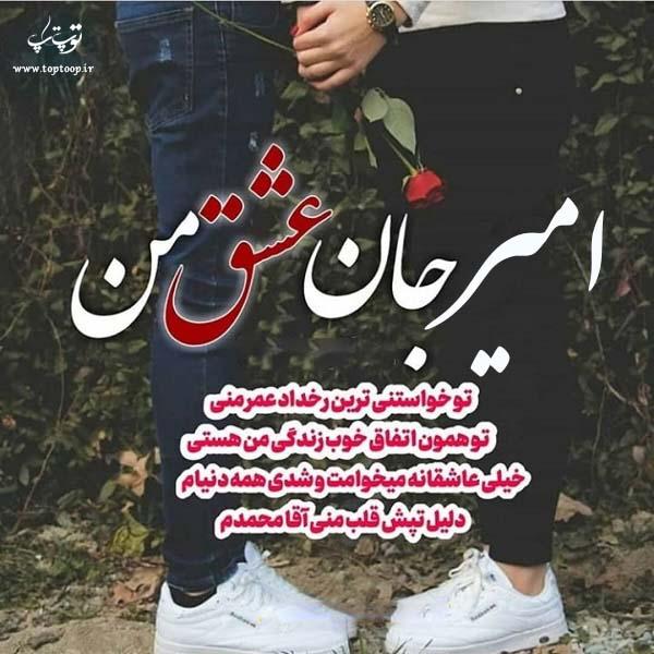 تصویر نوشته امیر جان عشق من