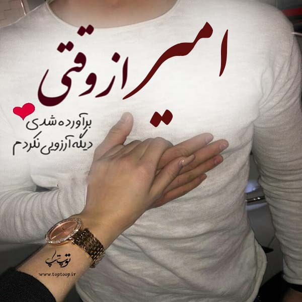 دانلود عکس نوشته اسم امیر