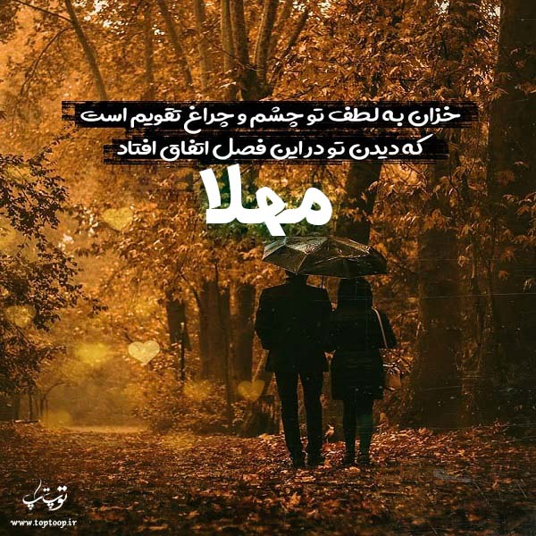 عکس نوشته پاییزی اسم مهلا