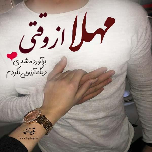 عکس نوشته با اسم مهلا