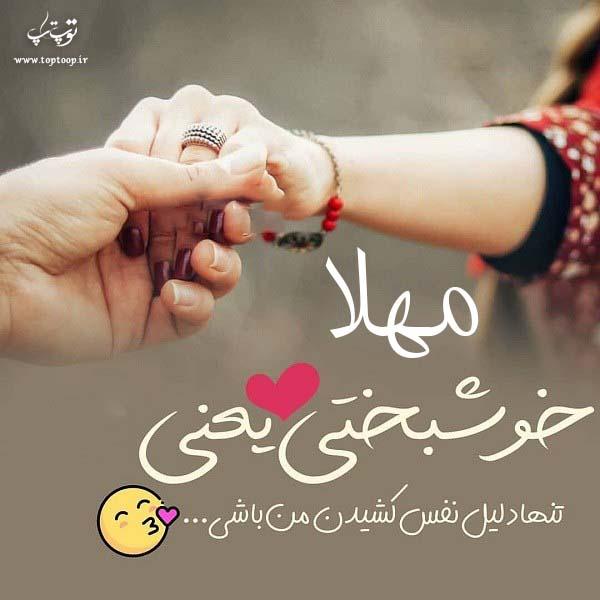 عکس نوشته های اسم مهلا