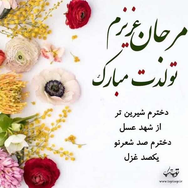عکس نوشته تولدت مبارک اسم مرجان