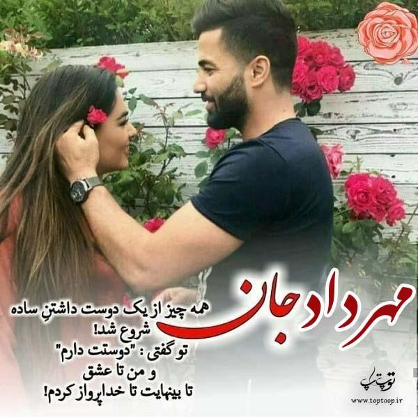 عکس نوشته عاشقانه اسم مهرداد