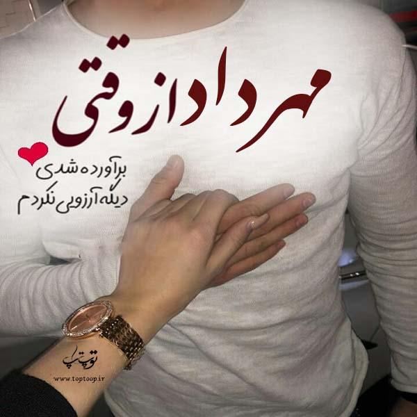 عکس نوشته درباره اسم مهرداد