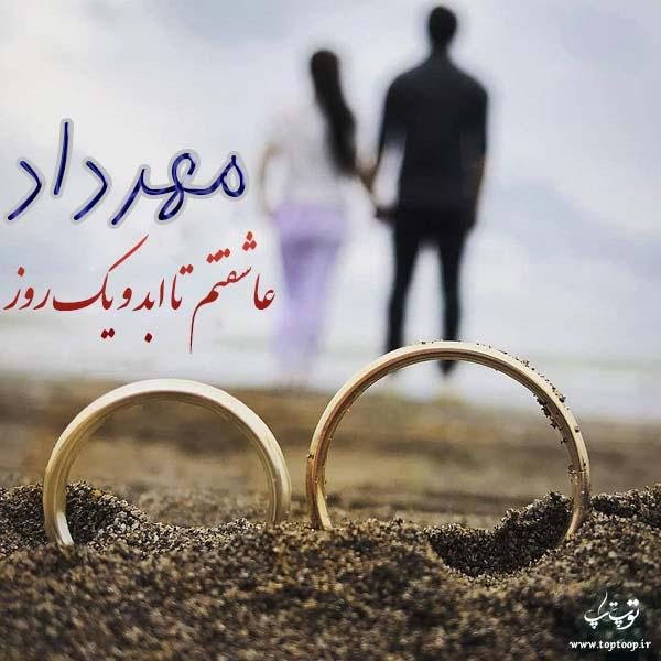 عکس نوشته جدید اسم مهرداد