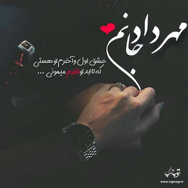 عکس نوشته مهرداد عشق اول و آخرم تو هستی