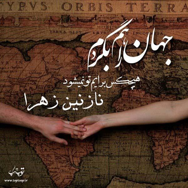عکس نوشته احساسی اسم نازنین زهرا