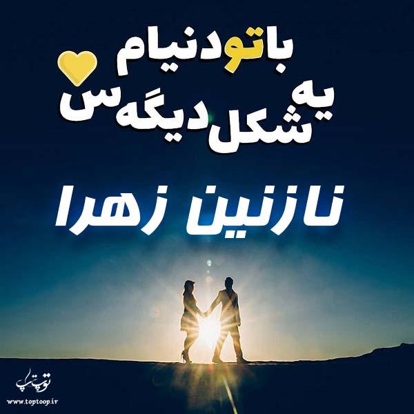 تصویر نوشته با اسم نازنین زهرا