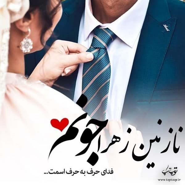 عکس با متن راجب اسم نازنین زهرا