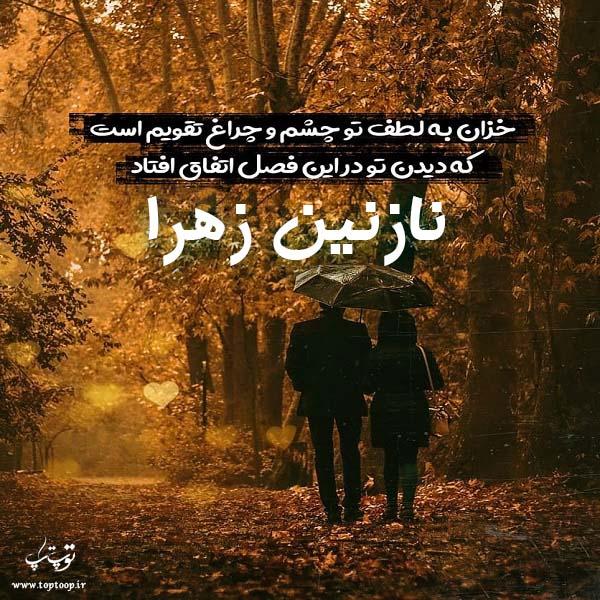 عکس نوشته پاییزی اسم نازنین زهرا