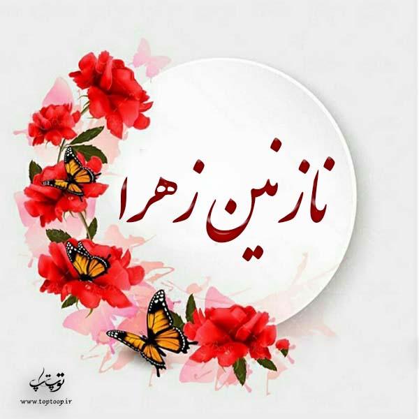لوگوی اسم نازنین زهرا