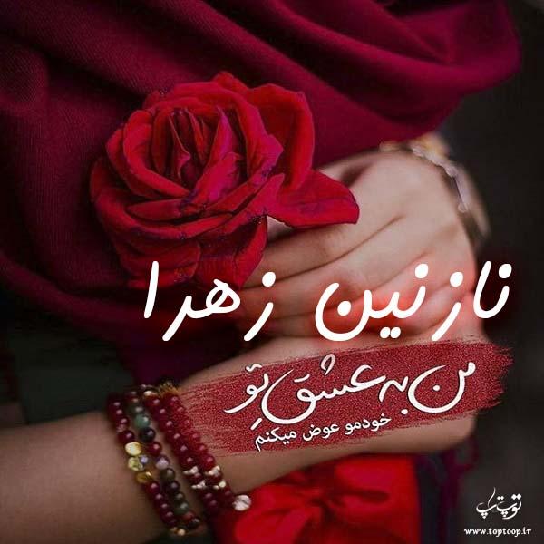 تصاویر اسم نازنین زهرا